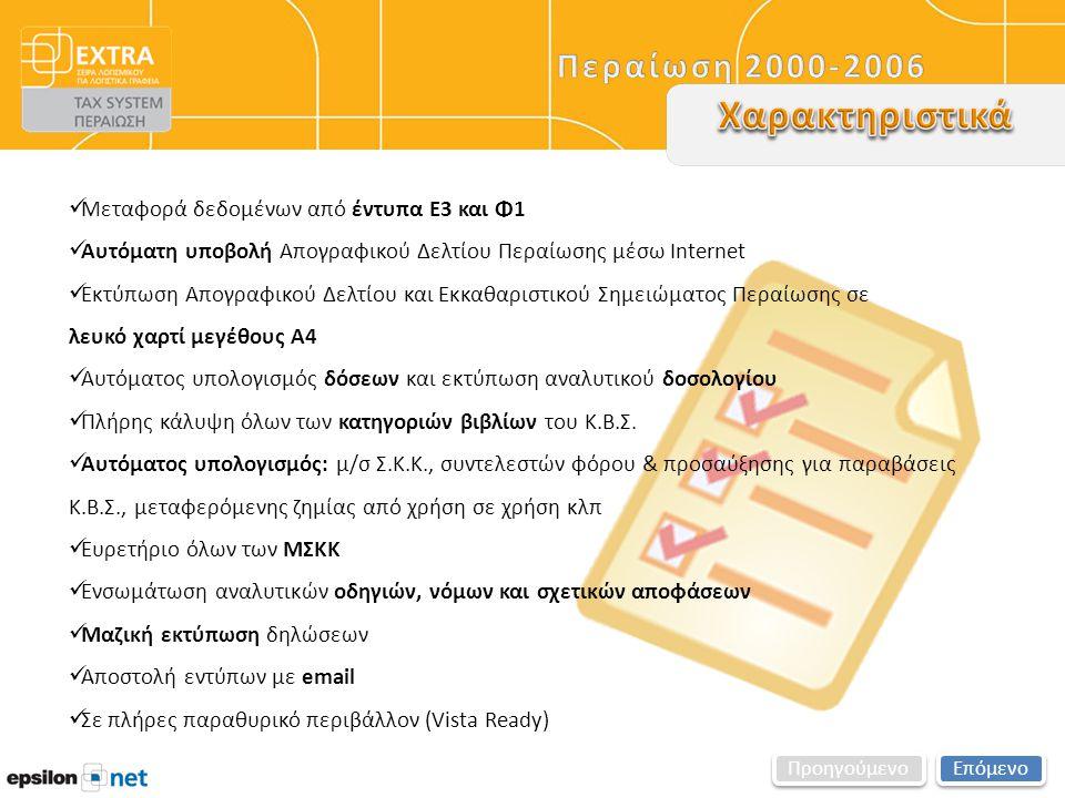  Μεταφορά δεδομένων από έντυπα Ε3 και Φ1  Αυτόματη υποβολή Απογραφικού Δελτίου Περαίωσης μέσω Internet  Εκτύπωση Απογραφικού Δελτίου και Εκκαθαριστικού Σημειώματος Περαίωσης σε λευκό χαρτί μεγέθους Α4  Αυτόματος υπολογισμός δόσεων και εκτύπωση αναλυτικού δοσολογίου  Πλήρης κάλυψη όλων των κατηγοριών βιβλίων του Κ.Β.Σ.