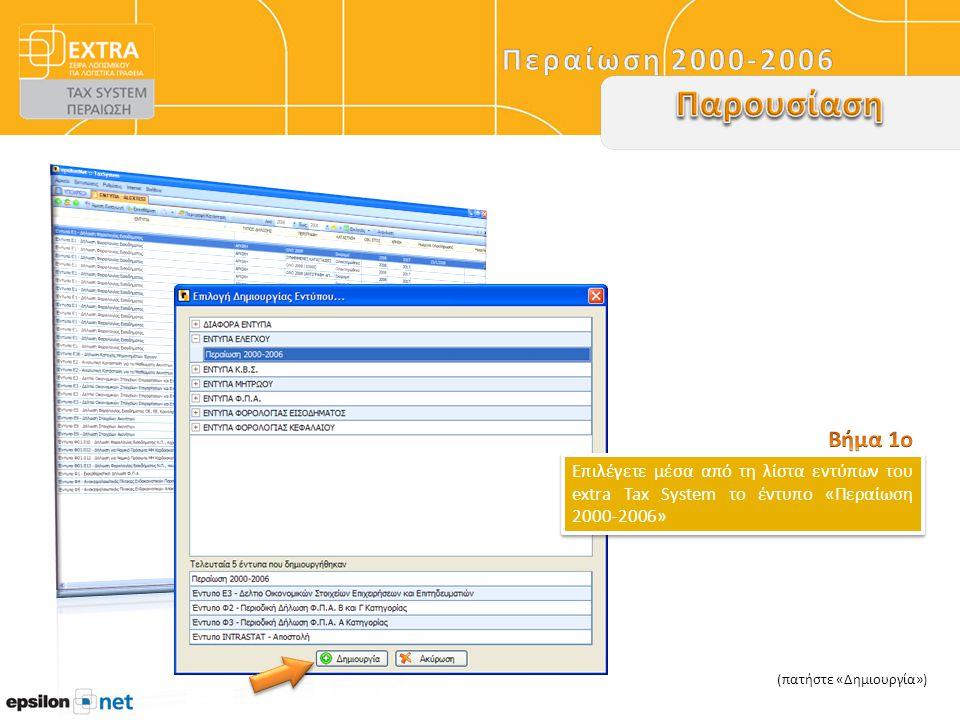 Επιλέγετε μέσα από τη λίστα εντύπων του extra Tax System το έντυπο «Περαίωση 2000-2006» (πατήστε «Δημιουργία»)