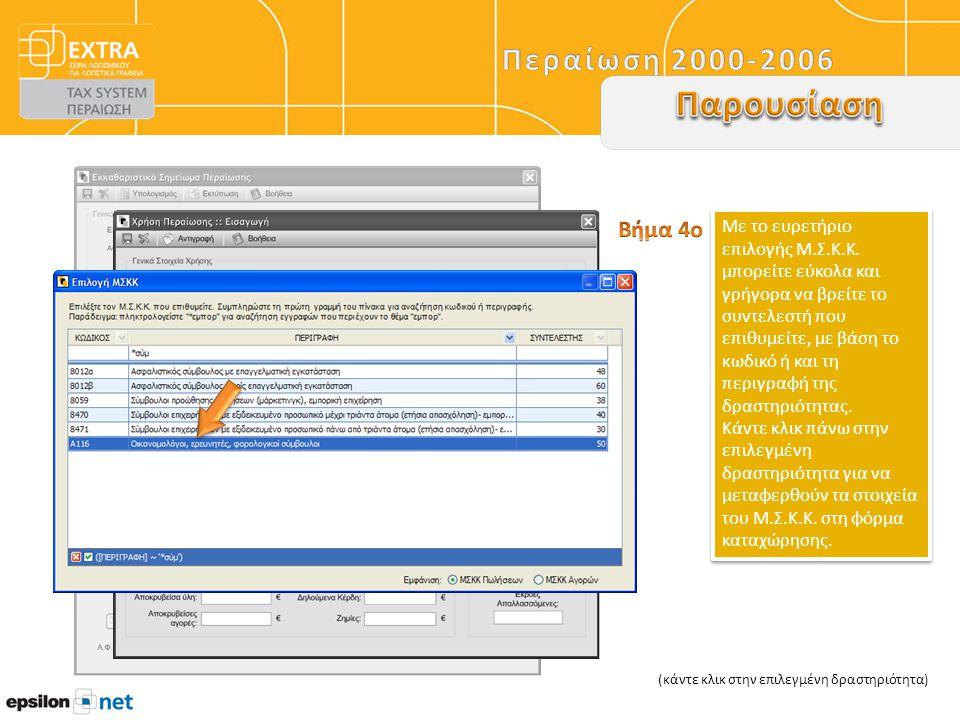 Εφόσον είστε κάτοχοι της εφαρμογής extra Tax System και έχετε αποθηκευμένα έντυπα Φ1 και Ε3 της χρήσης που επεξεργάζεστε, μπορείτε εύκολα να μεταφέρετε τα δεδομένα τους με ένα μόνο κλικ.