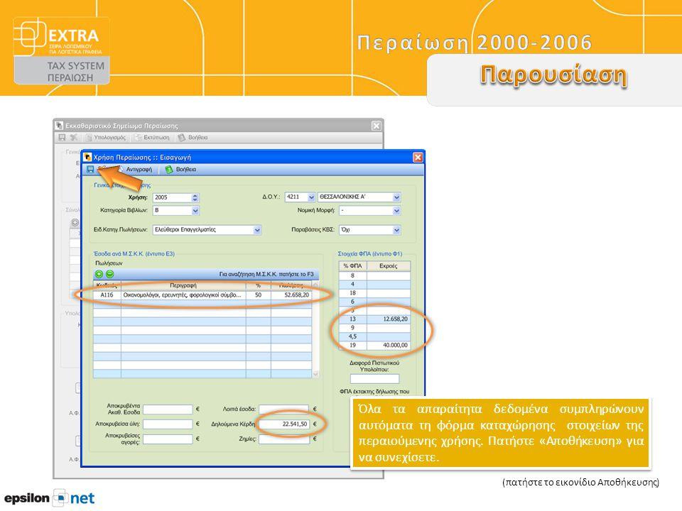 Όλα τα απαραίτητα δεδομένα συμπληρώνουν αυτόματα τη φόρμα καταχώρησης στοιχείων της περαιούμενης χρήσης.