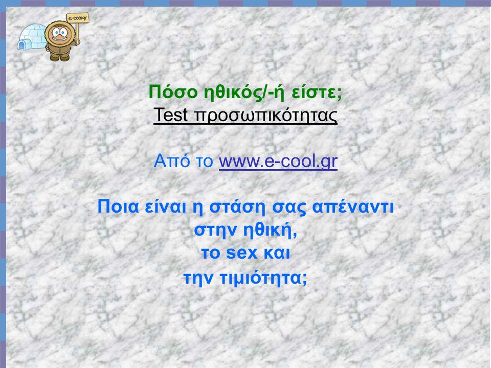 Πόσο ηθικός/-ή είστε; Test προσωπικότητας Από το www.e-cool.grwww.e-cool.gr Ποια είναι η στάση σας απέναντι στην ηθική, το sex και την τιμιότητα;