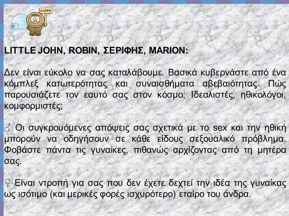 LITTLE JOHN, ROBIN, ΣΕΡΙΦΗΣ, MARION: Δεν είναι εύκολο να σας καταλάβουμε.