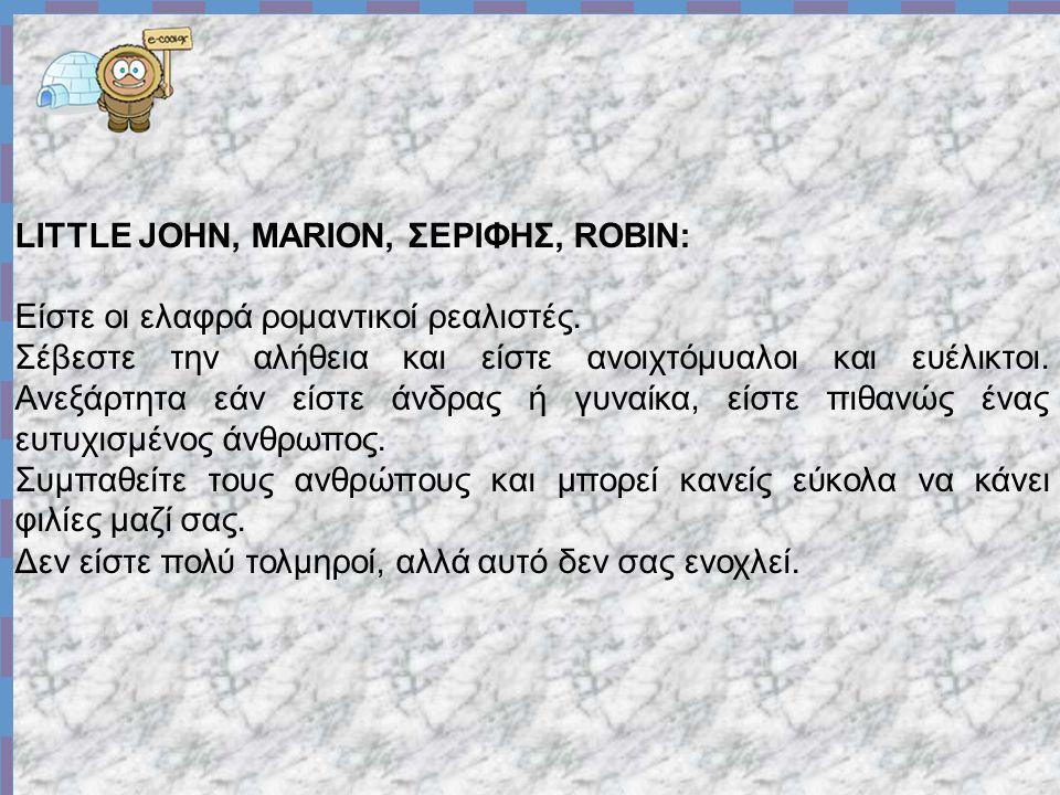 LITTLE JOHN, MARION, ΣΕΡΙΦΗΣ, ROBIN: Είστε οι ελαφρά ρομαντικοί ρεαλιστές.