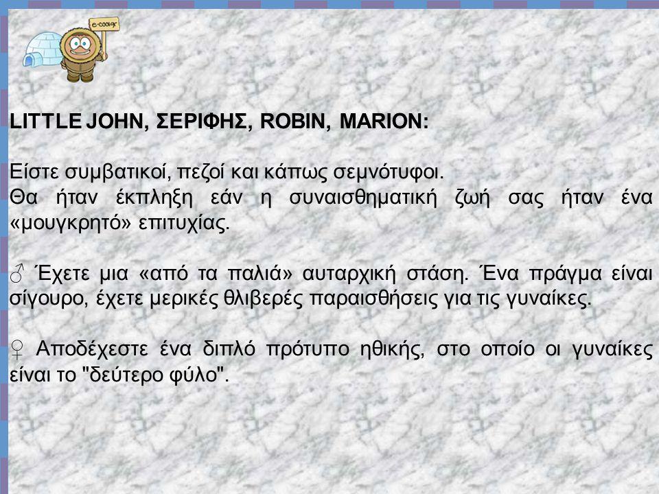 LITTLE JOHN, ΣΕΡΙΦΗΣ, ROBIN, MARION: Είστε συμβατικοί, πεζοί και κάπως σεμνότυφοι.