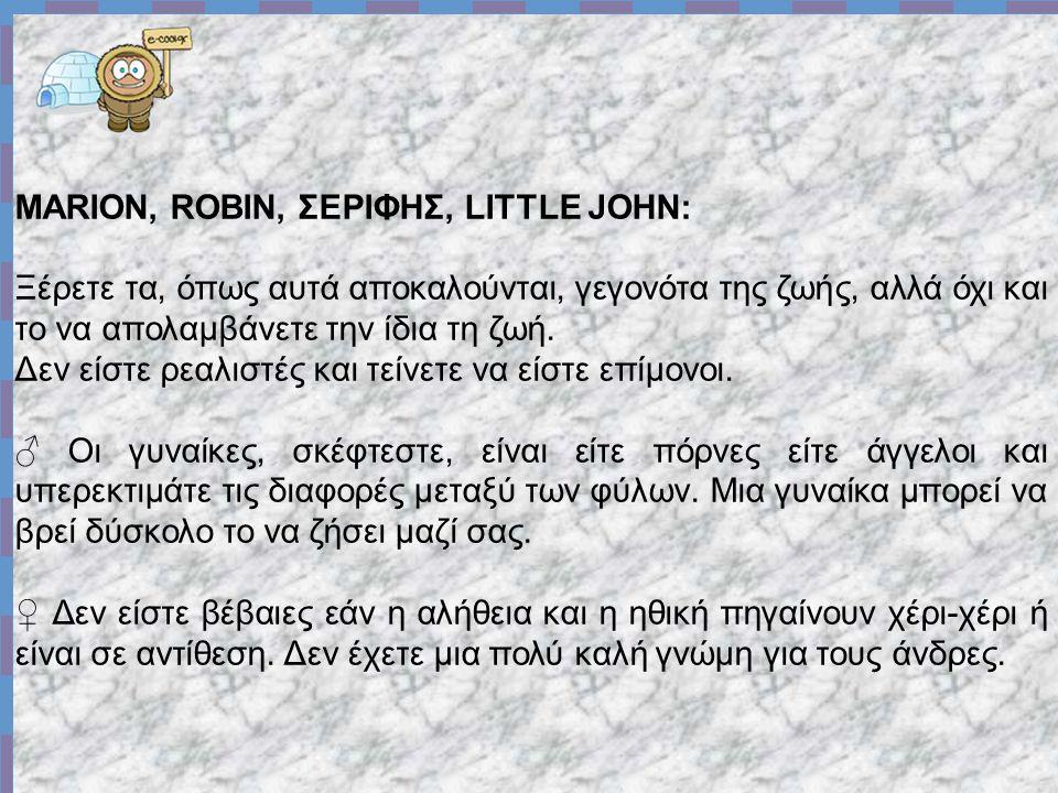 MARION, ROBIN, ΣΕΡΙΦΗΣ, LITTLE JOHN: Ξέρετε τα, όπως αυτά αποκαλούνται, γεγονότα της ζωής, αλλά όχι και το να απολαμβάνετε την ίδια τη ζωή.