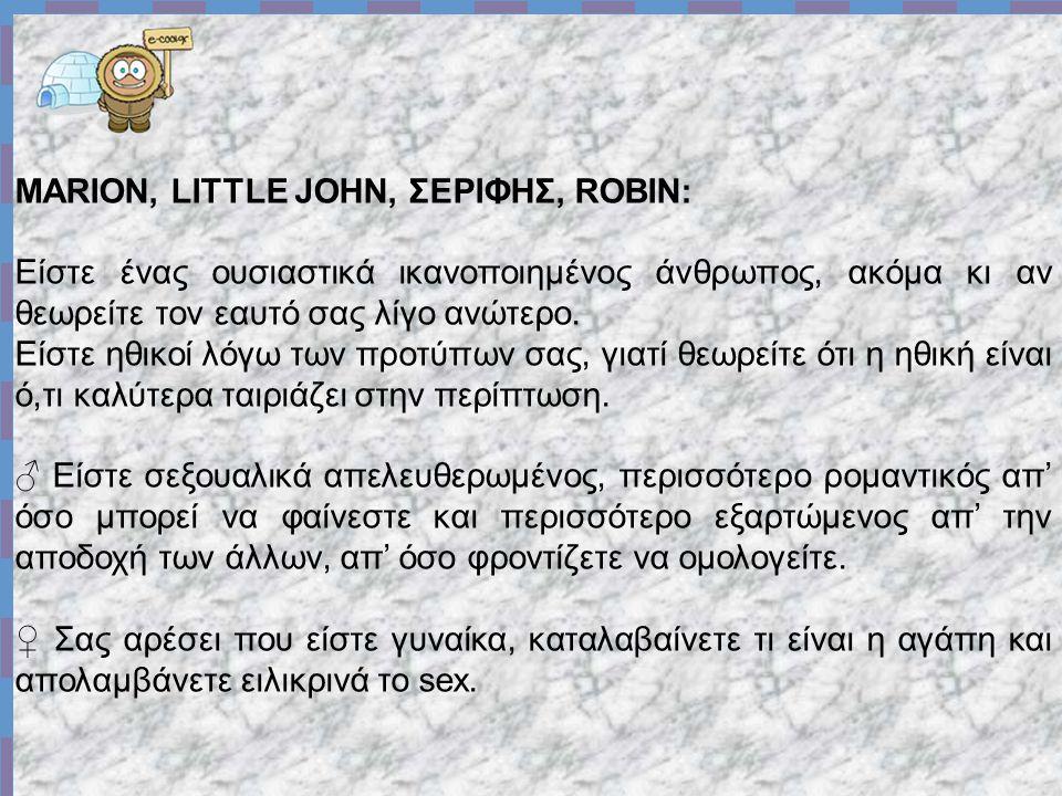 MARION, LITTLE JOHN, ΣΕΡΙΦΗΣ, ROBIN: Είστε ένας ουσιαστικά ικανοποιημένος άνθρωπος, ακόμα κι αν θεωρείτε τον εαυτό σας λίγο ανώτερο.
