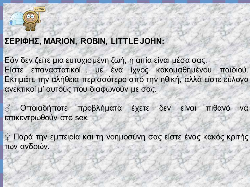 ΣΕΡΙΦΗΣ, MARION, ROBIN, LITTLE JOHN: Εάν δεν ζείτε μια ευτυχισμένη ζωή, η αιτία είναι μέσα σας.