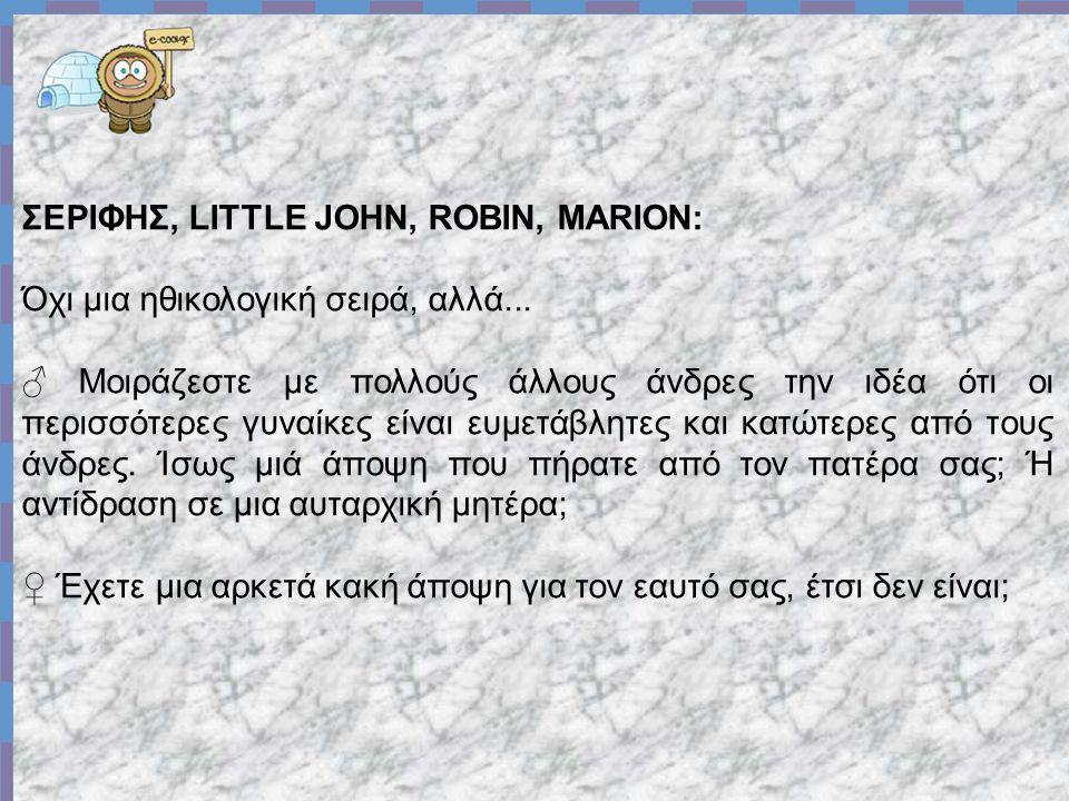 ΣΕΡΙΦΗΣ, LITTLE JOHN, ROBIN, MARION: Όχι μια ηθικολογική σειρά, αλλά...