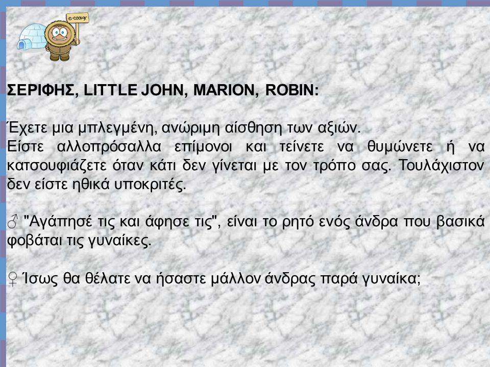 ΣΕΡΙΦΗΣ, LITTLE JOHN, MARION, ROBIN: Έχετε μια μπλεγμένη, ανώριμη αίσθηση των αξιών.