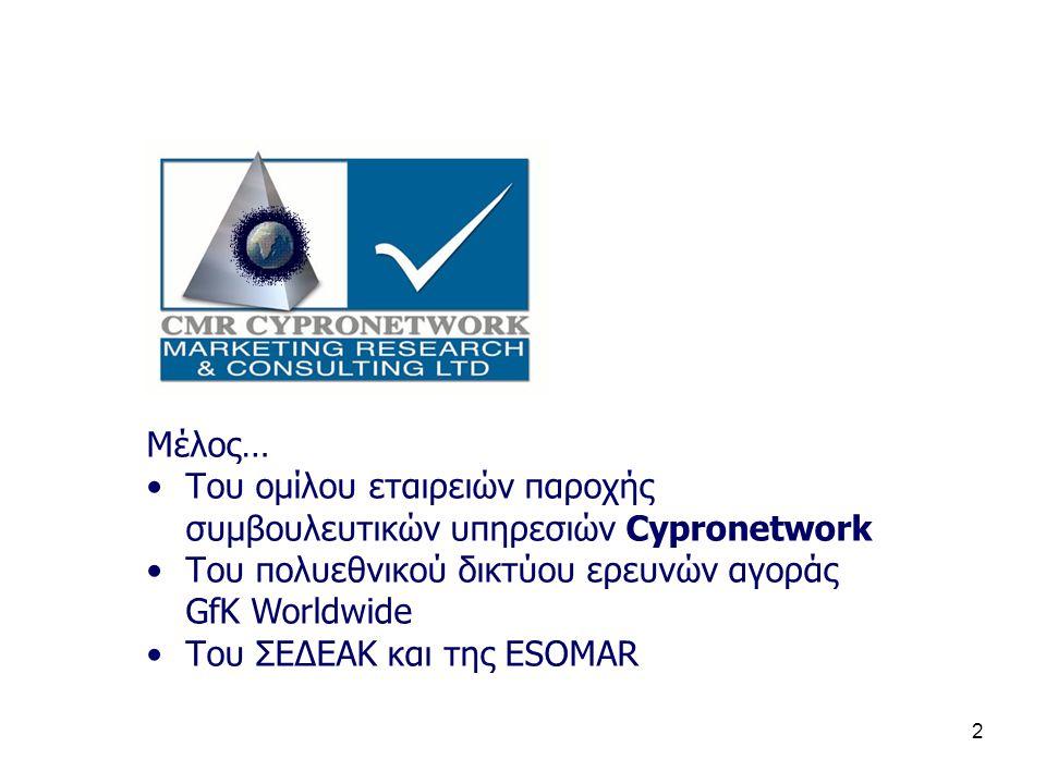 2 Μέλος… •Του ομίλου εταιρειών παροχής συμβουλευτικών υπηρεσιών Cypronetwork •Του πολυεθνικού δικτύου ερευνών αγοράς GfK Worldwide •Του ΣΕΔΕΑΚ και της ESOMAR