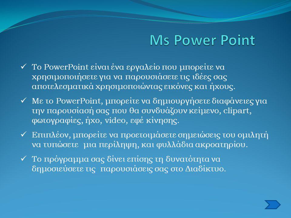  Το PowerPoint είναι ένα εργαλείο που μπορείτε να χρησιμοποιήσετε για να παρουσιάσετε τις ιδέες σας αποτελεσματικά χρησιμοποιώντας εικόνες και ήχους.