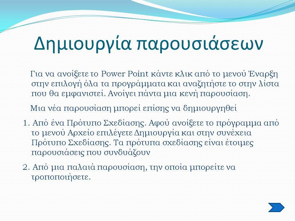 Δημιουργία παρουσιάσεων Για να ανοίξετε το Power Point κάντε κλικ από το μενού Έναρξη στην επιλογή όλα τα προγράμματα και αναζητήστε το στην λίστα που θα εμφανιστεί.