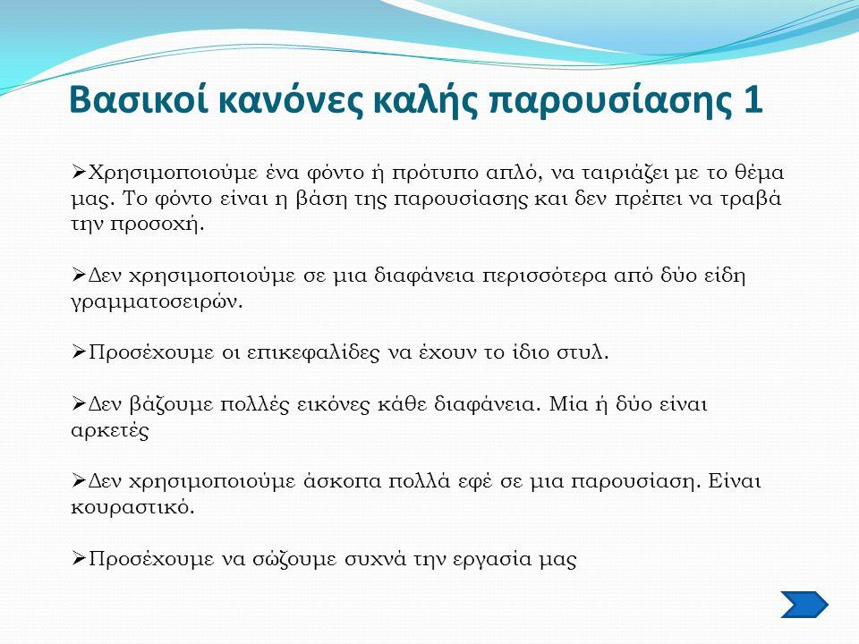 Βασικοί κανόνες καλής παρουσίασης 1  Χρησιμοποιούμε ένα φόντο ή πρότυπο απλό, να ταιριάζει με το θέμα μας.
