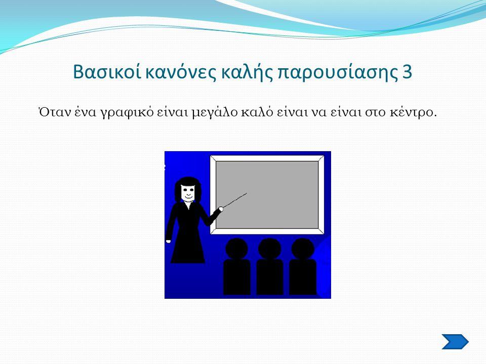 Βασικοί κανόνες καλής παρουσίασης 3 Όταν ένα γραφικό είναι μεγάλο καλό είναι να είναι στο κέντρο.