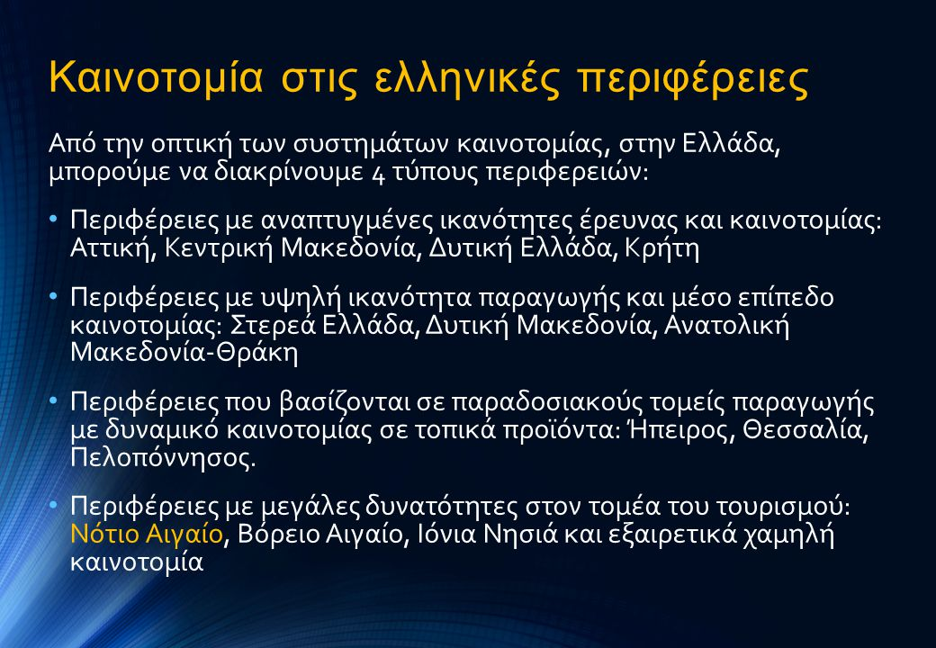 Καινοτομία στις ελληνικές περιφέρειες Από την οπτική των συστημάτων καινοτομίας, στην Ελλάδα, μπορούμε να διακρίνουμε 4 τύπους περιφερειών: • Περιφέρε