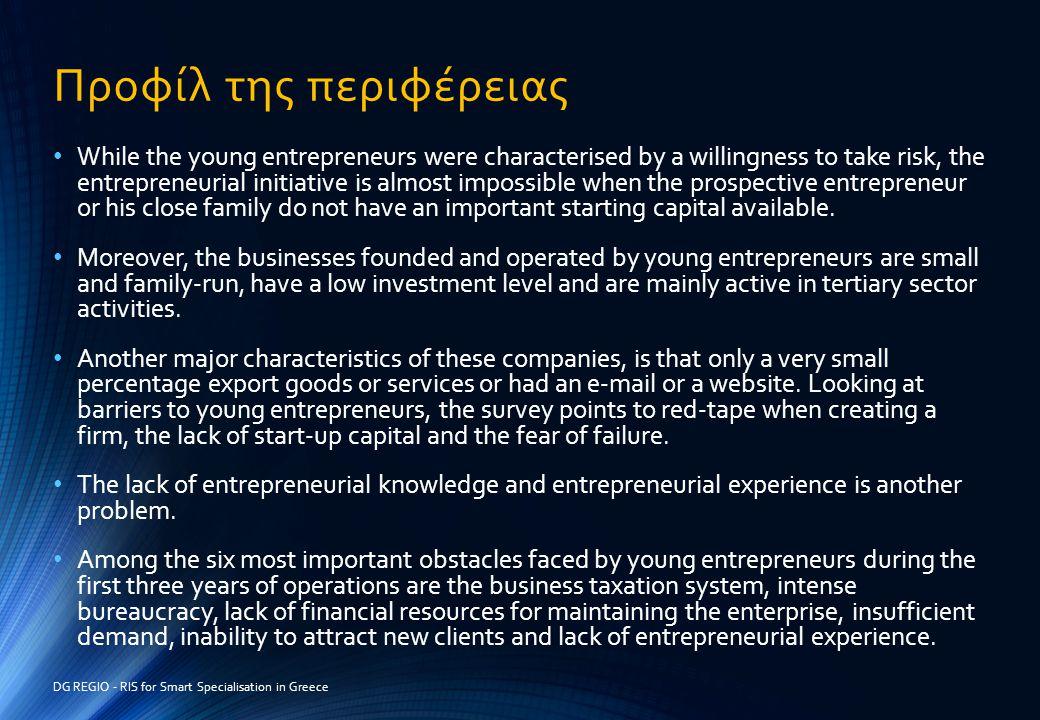 Προφίλ της περιφέρειας • While the young entrepreneurs were characterised by a willingness to take risk, the entrepreneurial initiative is almost impo