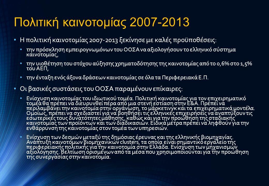 Πολιτική καινοτομίας 2007-2013 • Η πολιτική καινοτομίας 2007-2013 ξεκίνησε με καλές προϋποθέσεις: • την πρόσκληση εμπειρογνωμόνων του ΟΟΣΑ να αξιολογή