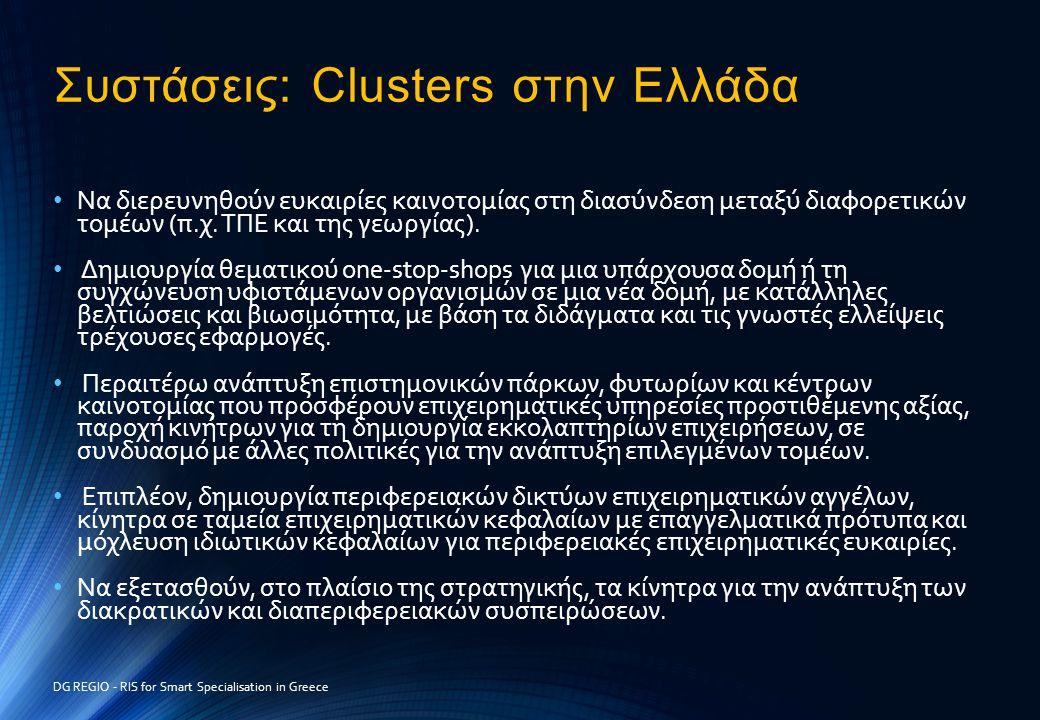 Συστάσεις: Clusters στην Ελλάδα • Να διερευνηθούν ευκαιρίες καινοτομίας στη διασύνδεση μεταξύ διαφορετικών τομέων (π.χ. ΤΠΕ και της γεωργίας). • Δημιο