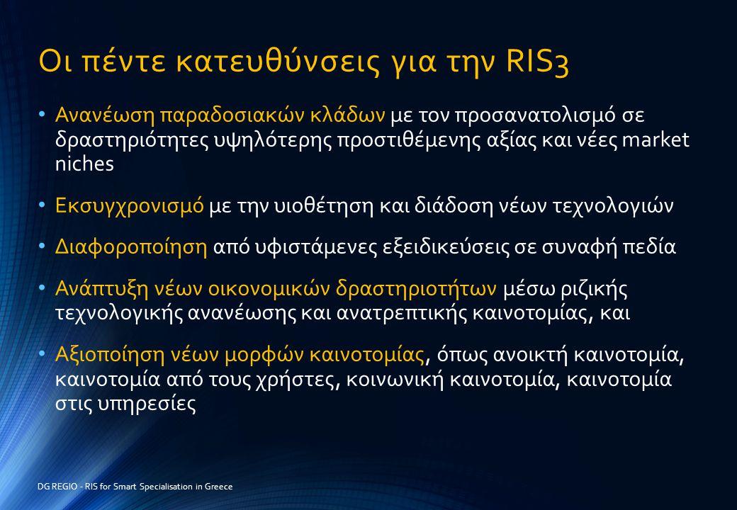 Οι πέντε κατευθύνσεις για την RIS3 • Ανανέωση παραδοσιακών κλάδων με τον προσανατολισμό σε δραστηριότητες υψηλότερης προστιθέμενης αξίας και νέες mark