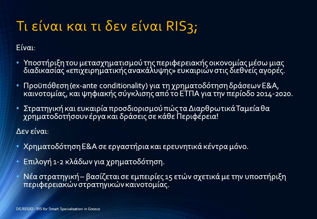 Niches εξειδίκευσης περιφέρειας DG REGIO - RIS for Smart Specialisation in Greece IndustryRank in Europe Specialisat ion Employ ment 1Building completion13.014 688 2Other retail sale of new goods in specialized stores12.3310 285 3Repair of personal and household goods18.561 281 4Activities of travel agencies and tour operators; tourist assistance activities n.e.c.16.882 329 5Fishing, fish farming and related service activities228.162 621 6Quarrying of stone211.37793 7Hotels27.729 422 8Restaurants22.526 317 9Library, archives, museums and other cultural activities43.28738 10Manufacture of cement, lime and plaster510.18515 11Sea and coastal water transport97.37882 12Building and repairing of ships and boats125.081 062 13Retail sale of food, beverages and tobacco in specialized stores122.232 628 14Other supporting transport activities162.401 082 15Bars172.542 953 16Retail sale in non-specialized stores221.645 963 17Adult and other education231.951 533 18Maintenance and repair of motor vehicles251.631 753 19Growing of crops; market gardening; horticulture331.873 414 20Administration of the State and the economic and social policy of the community361.546 425