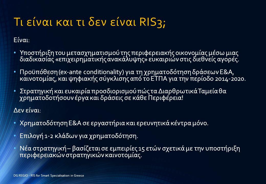 Τι είναι και τι δεν είναι RIS3; Είναι: • Υποστήριξη του μετασχηματισμού της περιφερειακής οικονομίας μέσω μιας διαδικασίας «επιχειρηματικής ανακάλυψης