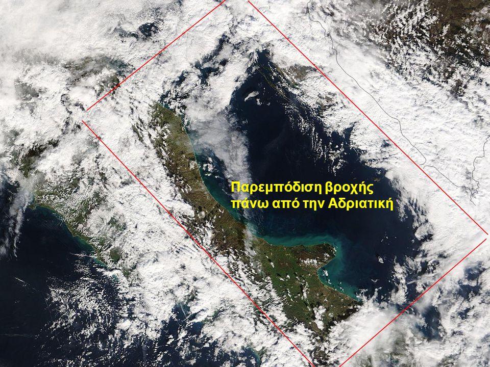 Παρεμπόδιση βροχής πάνω από την Αδριατική