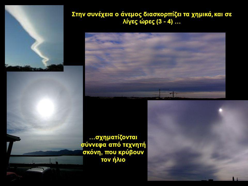 Στην συνέχεια ο άνεμος διασκορπίζει τα χημικά, και σε λίγες ώρες (3 - 4) … …σχηματίζονται σύννεφα από τεχνητή σκόνη, που κρύβουν τον ήλιο