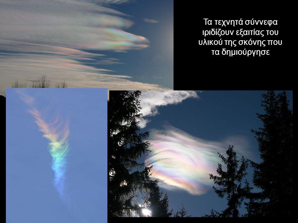 Τα τεχνητά σύννεφα ιριδίζουν εξαιτίας του υλικού της σκόνης που τα δημιούργησε