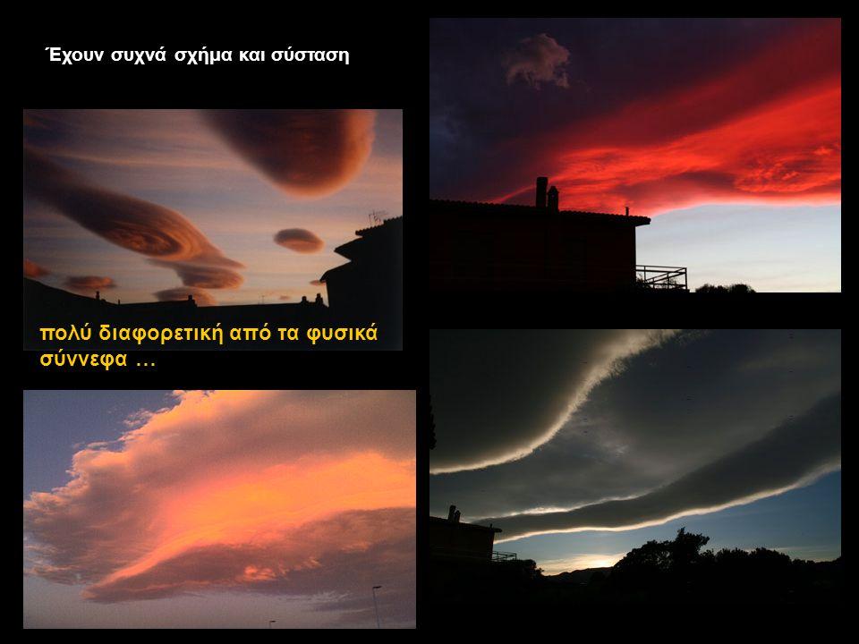 πολύ διαφορετική από τα φυσικά σύννεφα … Έχουν συχνά σχήμα και σύσταση
