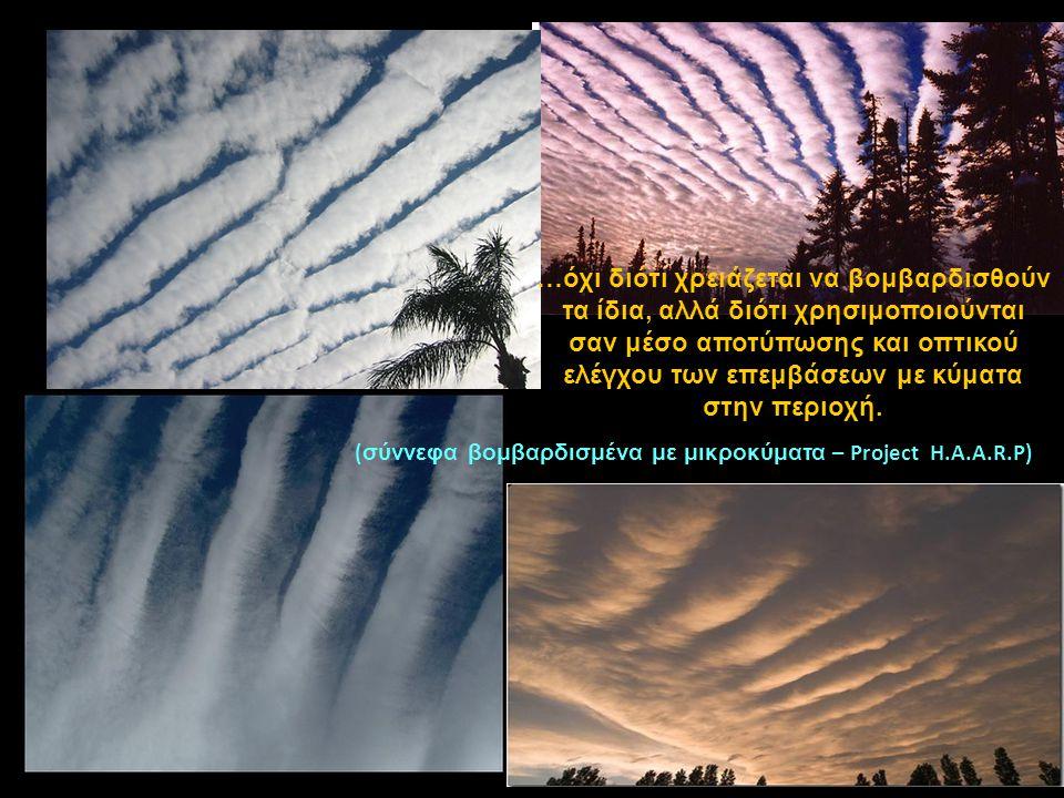 ( σύννεφα βομβαρδισμένα με μικροκύματα – Project H.A.A.R.P) …όχι διότι χρειάζεται να βομβαρδισθούν τα ίδια, αλλά διότι χρησιμοποιούνται σαν μέσο αποτύ