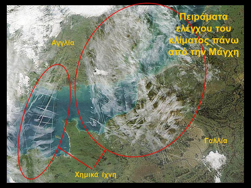 ( σύννεφα βομβαρδισμένα με μικροκύματα – Project H.A.A.R.P) …όχι διότι χρειάζεται να βομβαρδισθούν τα ίδια, αλλά διότι χρησιμοποιούνται σαν μέσο αποτύπωσης και οπτικού ελέγχου των επεμβάσεων με κύματα στην περιοχή.