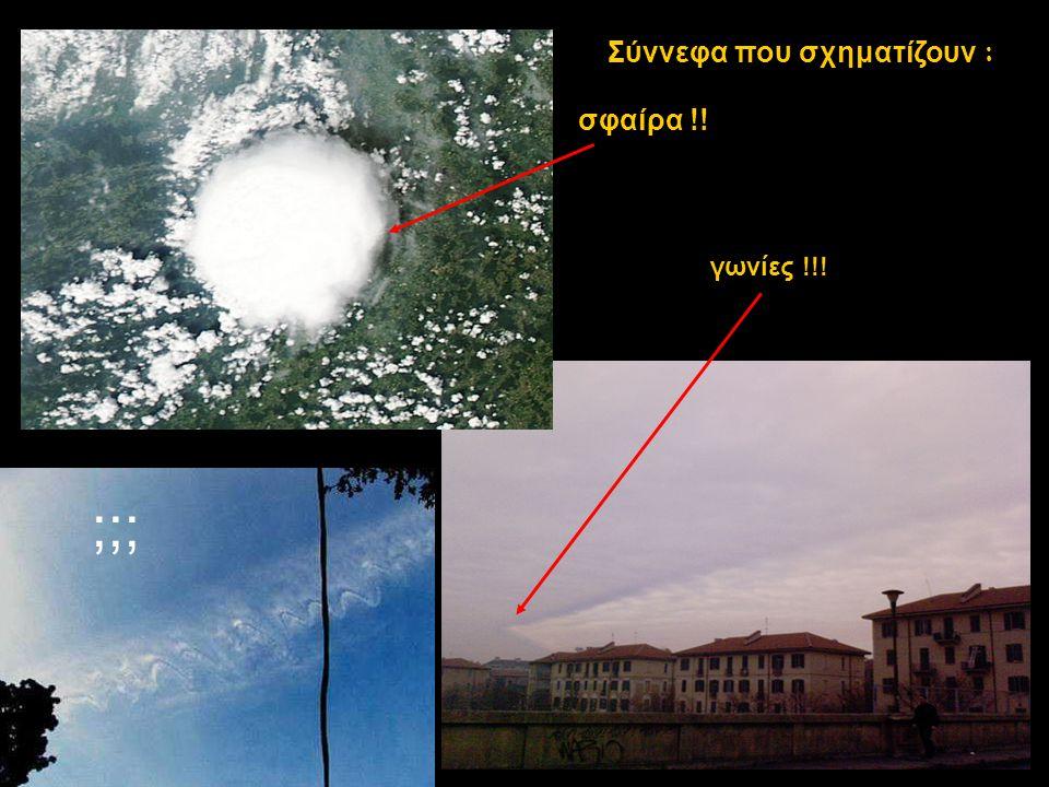 Σύννεφα που σχηματίζουν : σφαίρα !! ;;; γωνίες !!!