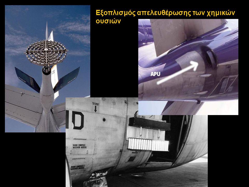 Αεροπλάνα που ψεκάζουν τις χημικές ουσίες