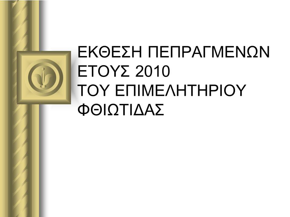 ΕΚΘΕΣΗ ΠΕΠΡΑΓΜΕΝΩΝ ΕΤΟΥΣ 2010 ΤΟΥ ΕΠΙΜΕΛΗΤΗΡΙΟΥ ΦΘΙΩΤΙΔΑΣ