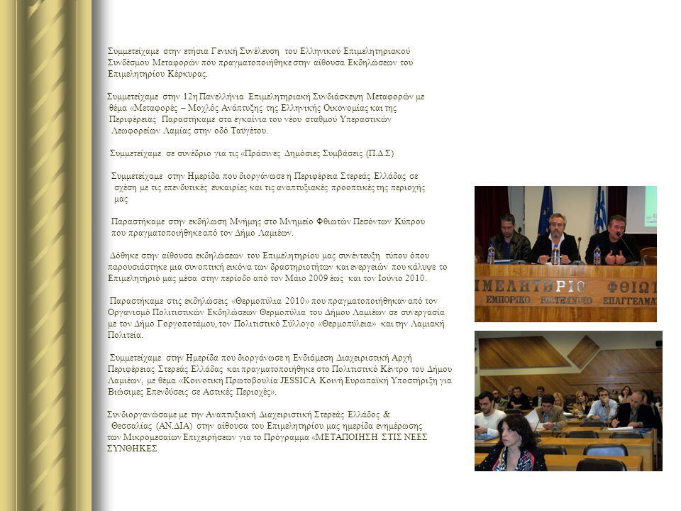 Συμμετείχαμε στην ετήσια Γενική Συνέλευση του Ελληνικού Επιμελητηριακού Συνδέσμου Μεταφορών που πραγματοποιήθηκε στην αίθουσα Εκδηλώσεων του Επιμελητηρίου Κέρκυρας.
