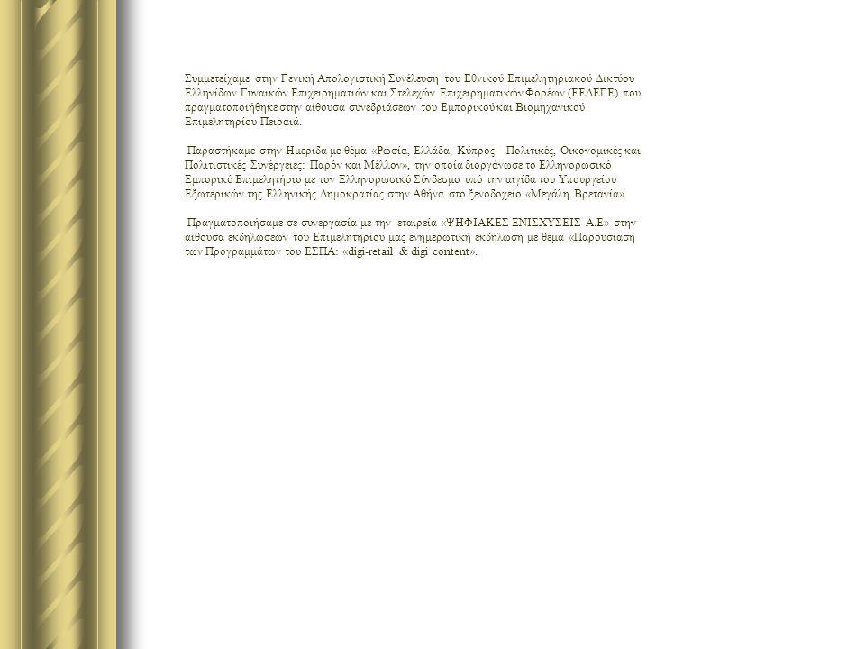 Συμμετείχαμε στην Γενική Απολογιστική Συνέλευση του Εθνικού Επιμελητηριακού Δικτύου Ελληνίδων Γυναικών Επιχειρηματιών και Στελεχών Επιχειρηματικών Φορέων (ΕΕΔΕΓΕ) που πραγματοποιήθηκε στην αίθουσα συνεδριάσεων του Εμπορικού και Βιομηχανικού Επιμελητηρίου Πειραιά.