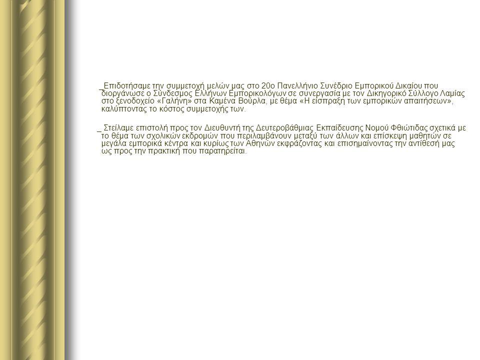 _Επιδοτήσαμε την συμμετοχή μελών μας στο 20ο Πανελλήνιο Συνέδριο Εμπορικού Δικαίου που διοργάνωσε ο Σύνδεσμος Ελλήνων Εμπορικολόγων σε συνεργασία με τον Δικηγορικό Σύλλογο Λαμίας στο ξενοδοχείο «Γαλήνη» στα Καμένα Βούρλα, με θέμα «Η είσπραξη των εμπορικών απαιτήσεων», καλύπτοντας το κόστος συμμετοχής των.