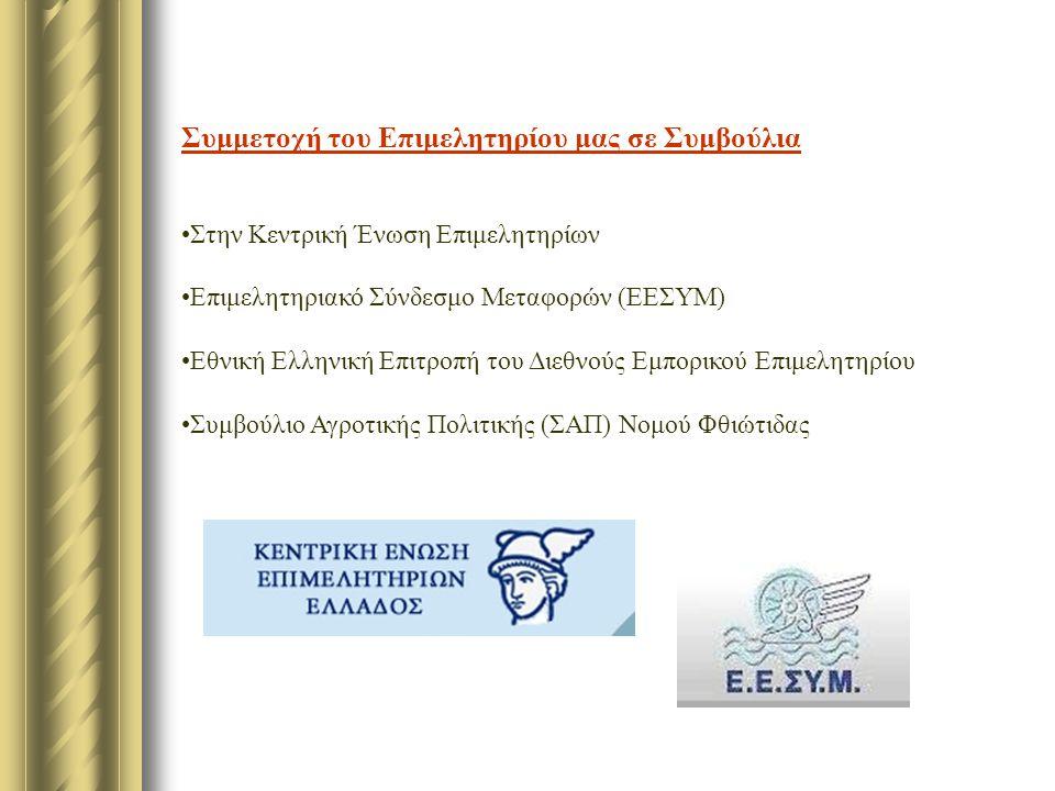 Συμμετοχή του Επιμελητηρίου μας σε Συμβούλια •Στην Κεντρική Ένωση Επιμελητηρίων •Επιμελητηριακό Σύνδεσμο Μεταφορών (ΕΕΣΥΜ) •Εθνική Ελληνική Επιτροπή του Διεθνούς Εμπορικού Επιμελητηρίου •Συμβούλιο Αγροτικής Πολιτικής (ΣΑΠ) Νομού Φθιώτιδας