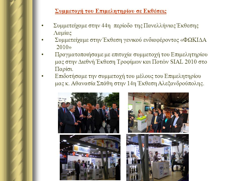 Συμμετοχή του Επιμελητηρίου σε Αναπτυξιακά Προγράμματα Υλοποιήθηκε από τις προηγούμενες διοικήσεις με επιτυχία και εφαρμόζεται το Πρόγραμμα του Μέτρου 3.1 «Δημιουργία Ευνοϊκού ψηφιακού Περιβάλλοντος για την οικονομική δραστηριότητα» Συνεργαζόμαστε με το Ελληνικό Κέντρο Επενδύσεων (ΕΛΚΕ) Συμμετέχουμε στην πρωτοβουλία του ΕΒΕΑ, παγκόσμιας προβολής των επιχειρήσεων μελών μας μέσω της Ευρωπαϊκής Υπηρεσίας European Business Register (EBR).