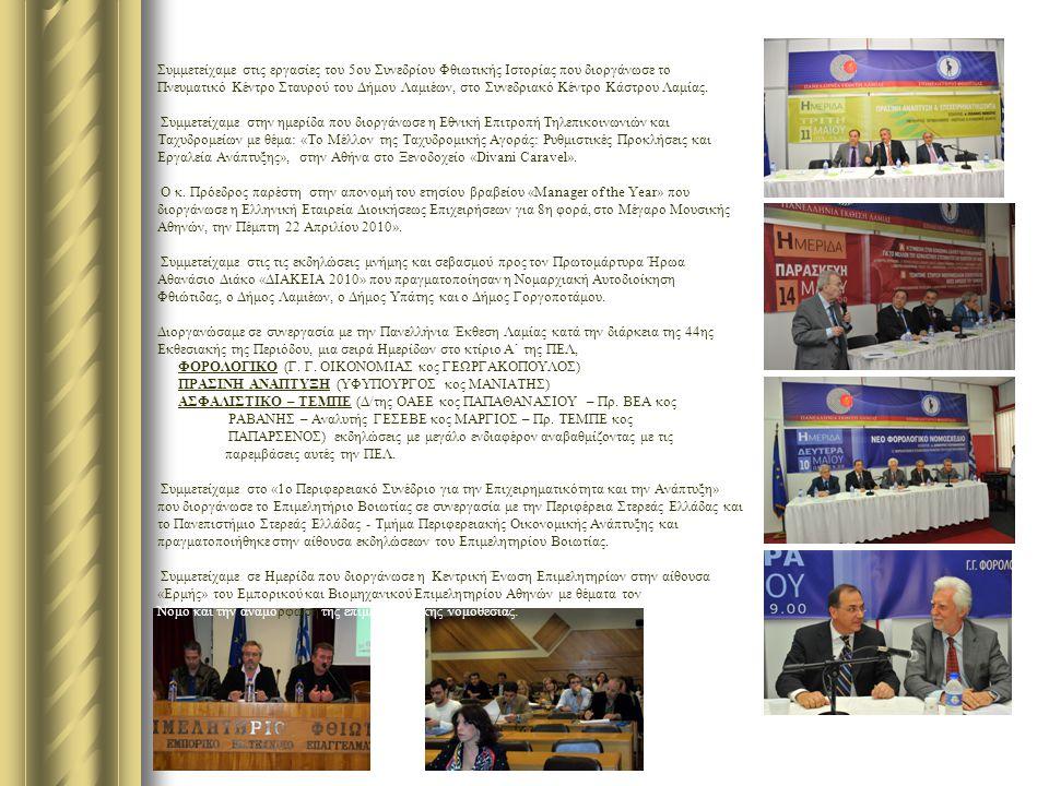 Επιδιώξεις-Προτάσεις του Επιμελητηρίου Η προσπάθεια ανασυγκρότησης και επανακαθορισμού του ρόλου, της προσφοράς στον τόπο καθώς και της βιωσιμότητας της Πανελλήνιας Έκθεσης Λαμίας αποτελεί έναν από τους πρωταρχικούς στόχους της διοικήσεως του Επιμελητηρίου Φθιώτιδας Επίσης η προσπάθεια προσέλκυσης επιχειρηματικών σχεδίων στον ιαματικό τουρισμό και στις ενέργειες ανάδειξης του λιμένα της Στυλίδας με αντίστοιχες εγκαταστάσεις αποθηκευτικών χώρων (εμπορευματικός σταθμός) παραμένουν στις άμεσες προτεραιότητές μας.
