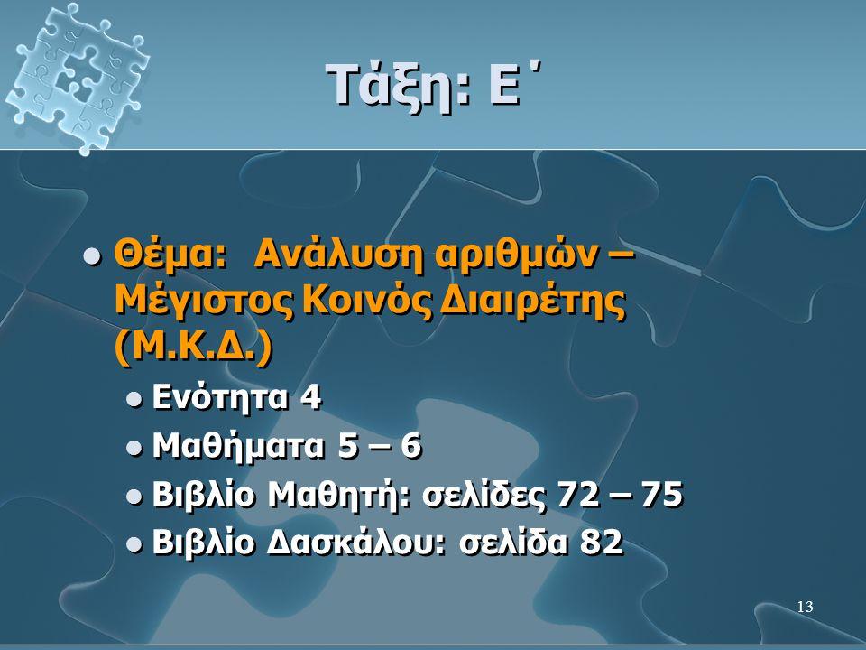 13 Τάξη: Ε΄  Θέμα: Ανάλυση αριθμών – Μέγιστος Κοινός Διαιρέτης (Μ.Κ.Δ.)  Ενότητα 4  Μαθήματα 5 – 6  Βιβλίο Μαθητή: σελίδες 72 – 75  Βιβλίο Δασκάλου: σελίδα 82  Θέμα: Ανάλυση αριθμών – Μέγιστος Κοινός Διαιρέτης (Μ.Κ.Δ.)  Ενότητα 4  Μαθήματα 5 – 6  Βιβλίο Μαθητή: σελίδες 72 – 75  Βιβλίο Δασκάλου: σελίδα 82
