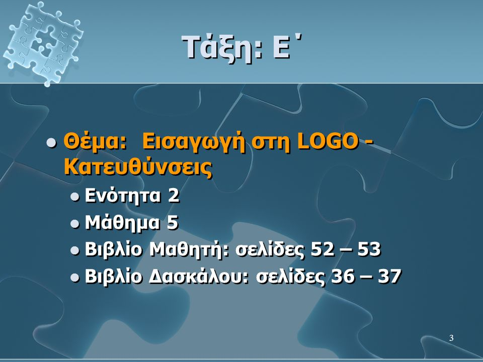 4 Τάξη: Ε΄  Στόχοι:  Οι μαθητές:  Να ακολουθούν απλές οδηγίες, για να φτιάχνουν σχήματα  Να ακολουθούν συγκεκριμένη κατεύθυνση, εκτελώντας εντολές  Να περιγράφουν την πορεία μιας διαδρομής  http://nlvm.usu.edu/en/nav/vlibrary.html http://nlvm.usu.edu/en/nav/vlibrary.html  Number & Operations (6 – 8)  Turtle Geometry  Geometry (6 – 8 )  Ladybug Leaf  Ladybug Mazes  Στόχοι:  Οι μαθητές:  Να ακολουθούν απλές οδηγίες, για να φτιάχνουν σχήματα  Να ακολουθούν συγκεκριμένη κατεύθυνση, εκτελώντας εντολές  Να περιγράφουν την πορεία μιας διαδρομής  http://nlvm.usu.edu/en/nav/vlibrary.html http://nlvm.usu.edu/en/nav/vlibrary.html  Number & Operations (6 – 8)  Turtle Geometry  Geometry (6 – 8 )  Ladybug Leaf  Ladybug Mazes