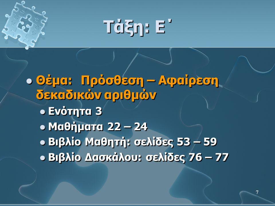 8 Τάξη: Ε΄  Στόχοι:  Οι μαθητές:  Να προσθέτουν και να αφαιρούν δεκαδικούς αριθμούς γραπτώς, οριζόντια και κατακόρυφα  Να κάνουν εκτίμηση για το αποτέλεσμα του αθροίσματος και της διαφοράς δεκαδικών αριθμών  Να λύνουν προβλήματα πρόσθεσης και αφαίρεσης δεκαδικών αριθμών  http://nlvm.usu.edu/en/nav/vlibrary.html http://nlvm.usu.edu/en/nav/vlibrary.html  Number & Operations (6 – 8)  Base Blocks Decimals  Στόχοι:  Οι μαθητές:  Να προσθέτουν και να αφαιρούν δεκαδικούς αριθμούς γραπτώς, οριζόντια και κατακόρυφα  Να κάνουν εκτίμηση για το αποτέλεσμα του αθροίσματος και της διαφοράς δεκαδικών αριθμών  Να λύνουν προβλήματα πρόσθεσης και αφαίρεσης δεκαδικών αριθμών  http://nlvm.usu.edu/en/nav/vlibrary.html http://nlvm.usu.edu/en/nav/vlibrary.html  Number & Operations (6 – 8)  Base Blocks Decimals