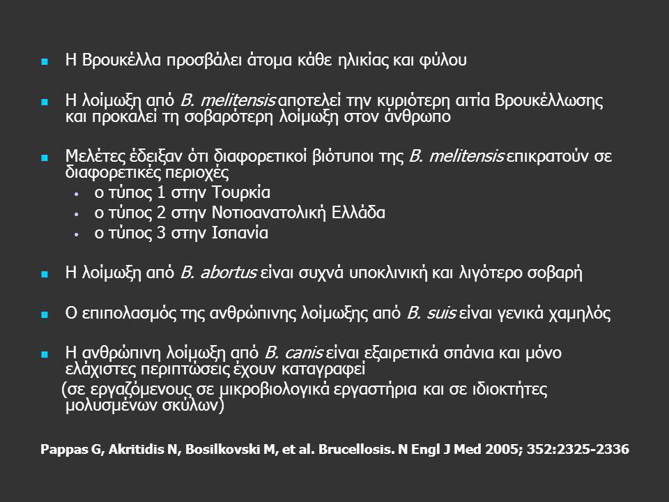 Pappas G, Akritidis N, Bosilkovski M, et al. Brucellosis. N Engl J Med 2005; 352:2325-2336   Η Βρουκέλλα προσβάλει άτομα κάθε ηλικίας και φύλου  