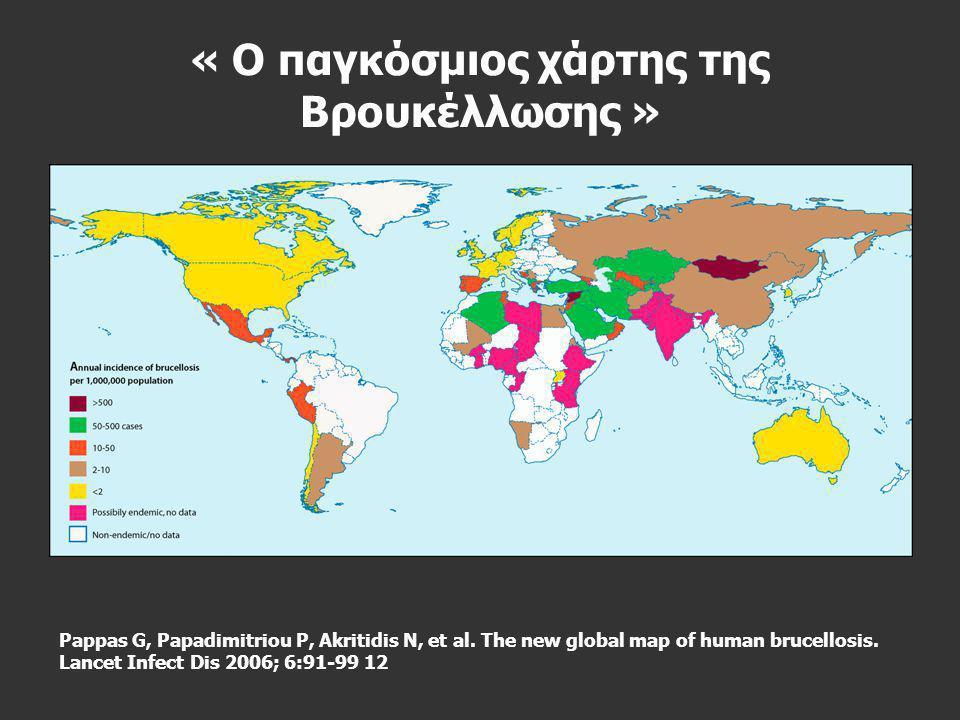 Η Ελλάδα είναι στη λίστα των 25 χωρών με τη μεγαλύτερη επίπτωση της Βρουκέλλωσης παγκοσμίως