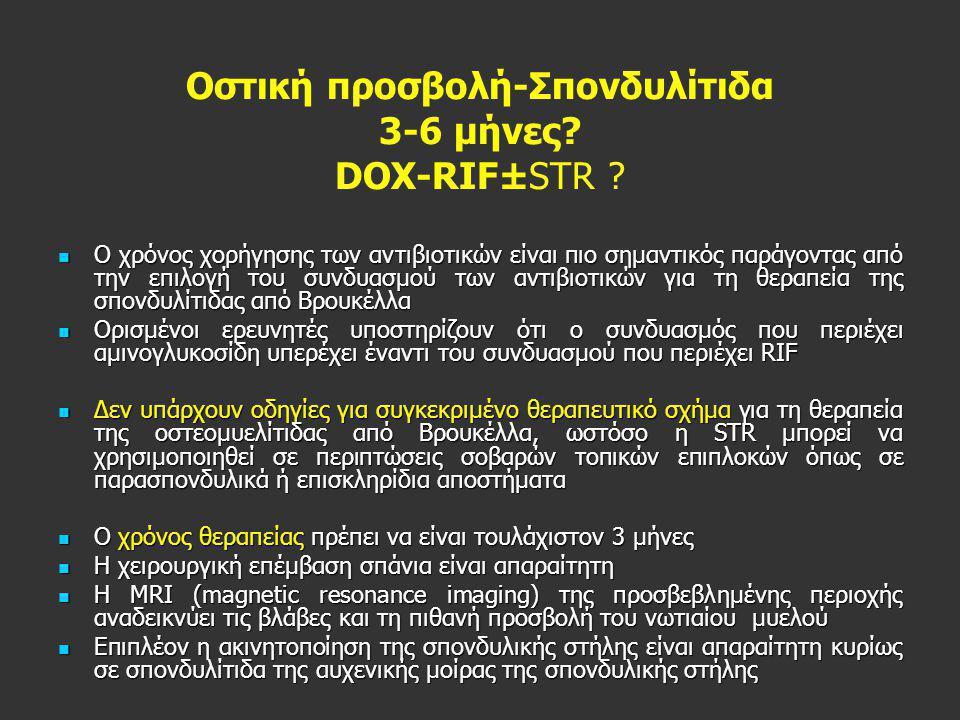 Οστική προσβολή-Σπονδυλίτιδα 3-6 μήνες? DOX-RIF±STR ?  Ο χρόνος χορήγησης των αντιβιοτικών είναι πιο σημαντικός παράγοντας από την επιλογή του συνδυα