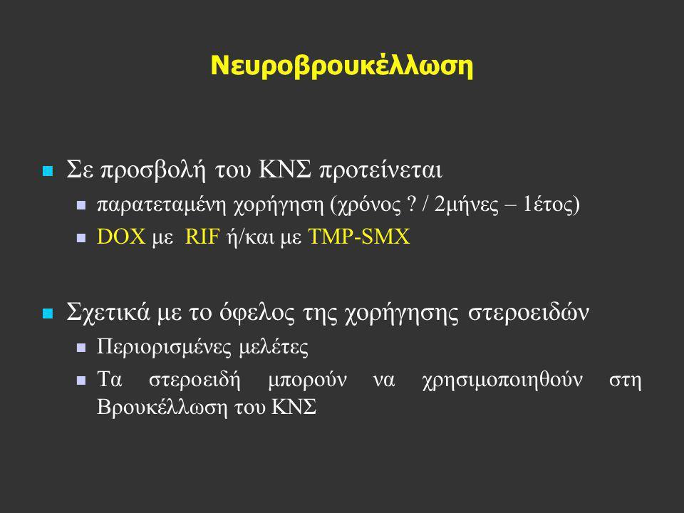 Νευροβρουκέλλωση   Σε προσβολή του ΚΝΣ προτείνεται   παρατεταμένη χορήγηση (χρόνος ? / 2μήνες – 1έτος)   DOX με RIF ή/και με TMP-SMX   Σχετικά