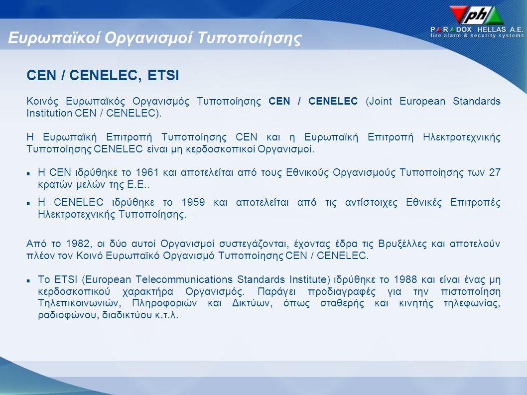 Κύριος στόχος της CEN / CENELEC Η δημιουργία ενός ενιαίου συστήματος Τυποποίησης που θα ανταποκρίνεται στις σύγχρονες ανάγκες των κρατών - μελών της Ε.Ε..