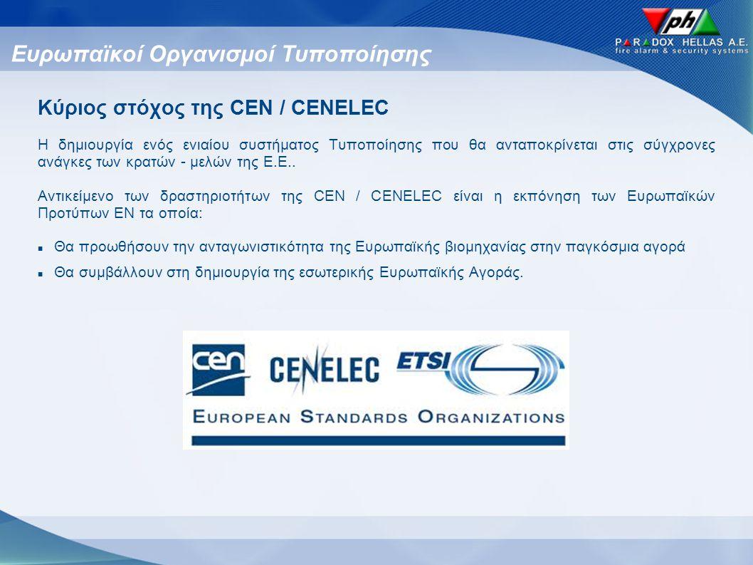 Εθνικοί Οργανισμοί Διαπίστευσης - Τυποποίησης Κάθε χώρα μέλος έχει ορίσει έναν εθνικό φορέα τυποποίησης ο οποίος συμμετέχει στον Ευρωπαϊκό Οργανισμό CEN / CELELEC (ΕΛΟΤ) Σκοπός των εθνικών οργανισμών τυποποίησης είναι:  Η εκπόνηση και διάδοση των Ευρωπαϊκών Προτύπων.