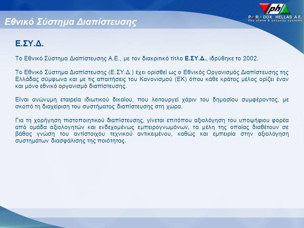 Υποχρεώσεις κατασκευαστή Ο κατασκευαστής υποχρεούται να:  Καταρτίσει Δήλωση Απόδοσης και να τοποθετήσει σήμανση CE.